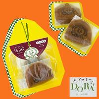 ぷちカブッキーDORA (2個入) ~⼩松産⼩⻨粉「ゆきちから」を使⽤~