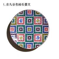 九谷焼 名品小皿シリーズ①