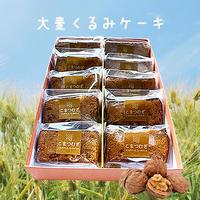大麦くるみケーキ 10個入 ~小松産大麦使用~