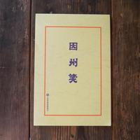 因州箋 楮(こうぞ)/ 大因州製紙協業組合 F010