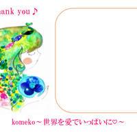 6枚set komekoこびとサンクスカード