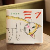 ミツ/中野 真典