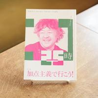 季刊25時 Vol.8 Spring 2016