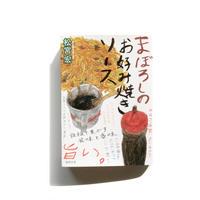 松宮 宏 / まぼろしのお好み焼きソース