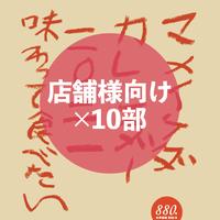 【店舗様向け専用】マメイケダ カレンダー2021 『味わって食べたい』
