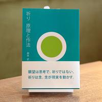 祈り 原理と作法/森本 武