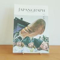 JAPANGRAPH 06/47 愛知 暮らしの中にある47の日本