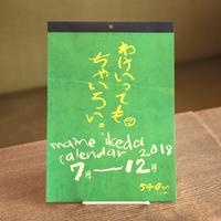 マメイケダ カレンダー2018 7月〜12月編