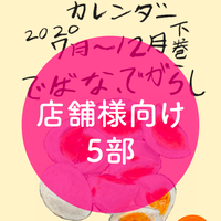 店舗様向けのご対応:マメイケダ カレンダー2020『でばな、でがらし』7月〜12月<下巻>