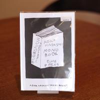monobook/林 青那