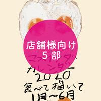 店舗様向けのご対応:マメイケダ カレンダー2020『食べて描いて』1月〜6月<上巻>