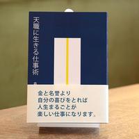 天職に生きる仕事術/森本 武
