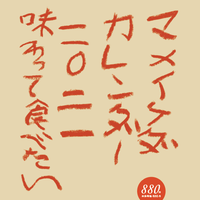 マメイケダ カレンダー2021 『味わって食べたい』