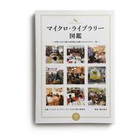 マイクロ・ライブラリー図鑑