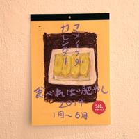 マメイケダ / カレンダー2019_1月〜6月