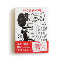 ミロコマチコ / ねこまみれ帳