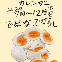 マメイケダ カレンダー2020『でばな、でがらし』7月〜12月<下巻>