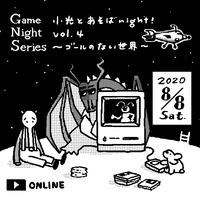 小光とあそばnight! vol.4 投げ銭(特製壁紙付き)
