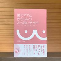 【1,300円→1,000円】働くママと赤ちゃんのおっぱいセラピー