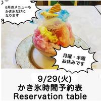 9/29(火)かき氷時間予約表
