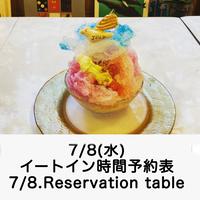 イートイン予約表7/8(水)