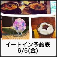 6/5(金)イートイン予約表