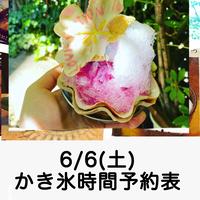 6/6(土)かき氷時間予約表