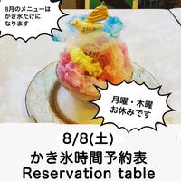 8/8(土)かき氷時間予約表