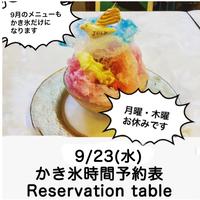 9/23(水)かき氷時間予約表