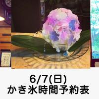 6/7(日)かき氷時間予約