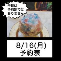 8/16(月)予約表
