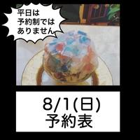 8/1(日)予約表