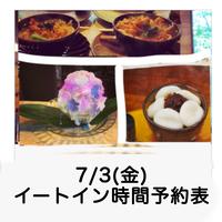 7/3(金)イートイン予約表