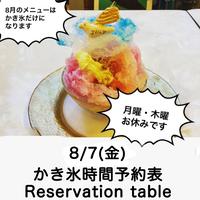 8/7(金)かき氷時間予約表