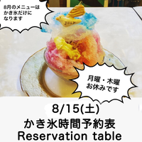 8/15(土)かき氷時間予約表