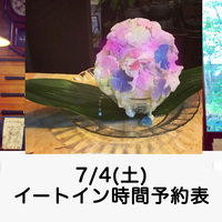 7/4(土)かき氷時間予約表