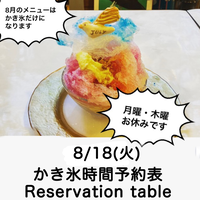 8/18(火)かき氷時間予約表