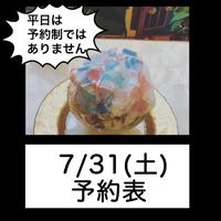 7/31(土)予約表