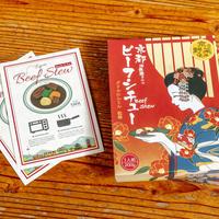 京都 洋食屋さんのビーフシチュー(1ケース30個入り)
