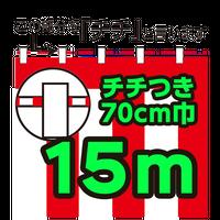 紅白幕切り売り(チチ付)70cm巾 15m