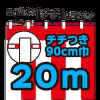 紅白幕切り売り(チチ付)90cm巾 20m