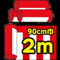 紅白幕切り売り(チチ無し)90cm巾 2m