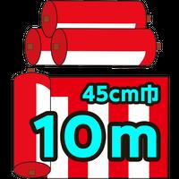 紅白幕切り売り(チチ無し)45cm巾 10m