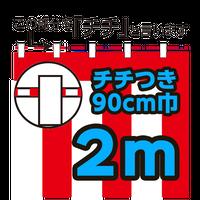 紅白幕切り売り(チチ付)90cm巾 2m
