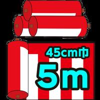 紅白幕切り売り(チチ無し)45cm巾 5m