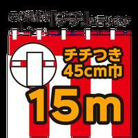 紅白幕切り売り(チチ付)45cm巾 15m