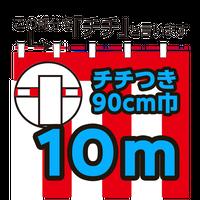 紅白幕切り売り(チチ付)90cm巾 10m