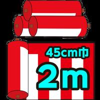 紅白幕切り売り(チチ無し)45cm巾 2m