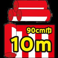紅白幕切り売り(チチ無し)90cm巾 10m