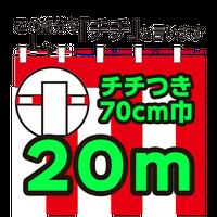 紅白幕切り売り(チチ付)70cm巾 20m